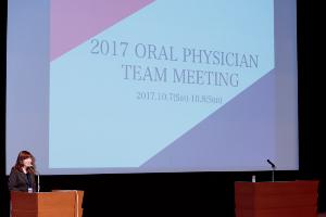 オーラルフィジシャン・チームミーティング2017